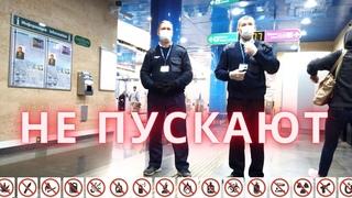 Что делать, когда не пускают в метро (18+)