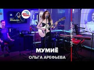 Ольга Арефьева - Мумиё (LIVE @ Авторадио)