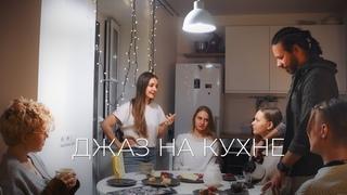 Недомолвки «Джаз на кухне»