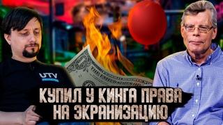 Уфимец купил у Стивена Кинга права на экранизацию рассказа за доллар