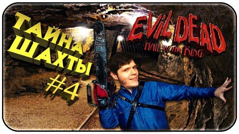 СТАРЫЙ МАЙНКРАФТЕР 💀 Evil Dead: Hail to the King 4