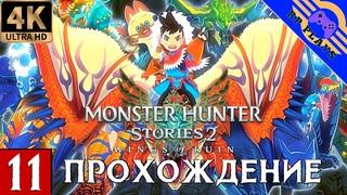 ПРОХОЖДЕНИЕ MONSTER HUNTER STORIES 2 на ПК [4K] ➤ Прохождение на русском ➤ СТРИМ 11