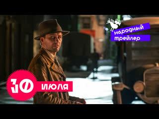 Новое шоу о кино НАРОДНЫЙ ТРЕЙЛЕР  седьмой выпуск 30 июля!