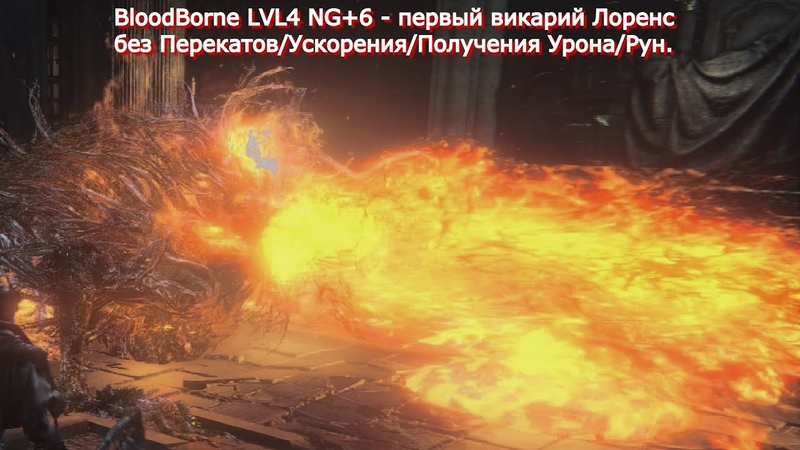 BloodBorne BL4 NG 6 Laurence the First Vicar no Rolling Sprinting Damage Dashing Rune