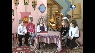 У Лёвушки в гостях. «Кошкин дом». Часть десятая | 2003