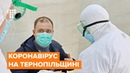 На Тернопільщині інфікувались 25 медиків – медсестри хочуть звільнитися