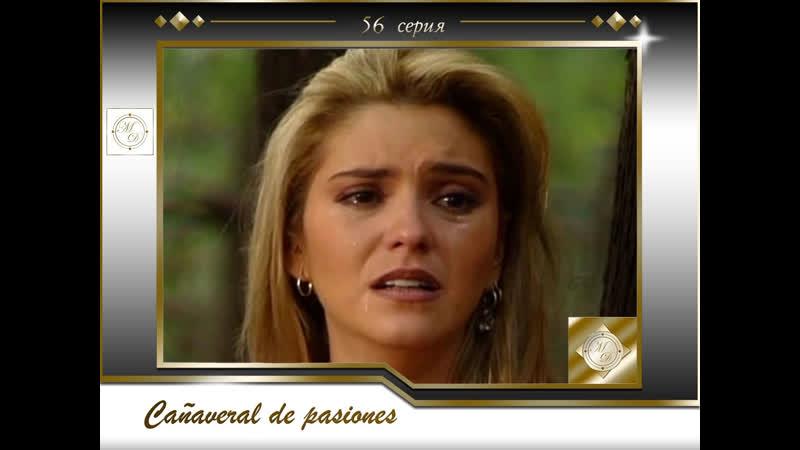 В плену страсти 56 серия Cañaveral de pasiones Capítulo 56