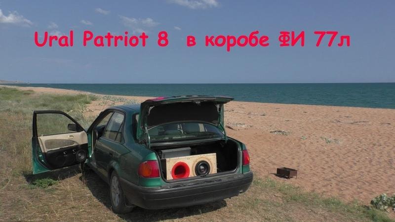 Ural Patriot 8 в коробе ФИ 77л на трубе