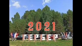 Гербер 2021