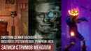 Осенний фестиваль игр Steam | Backbone | Observer System Redux | Pumpkin Jack