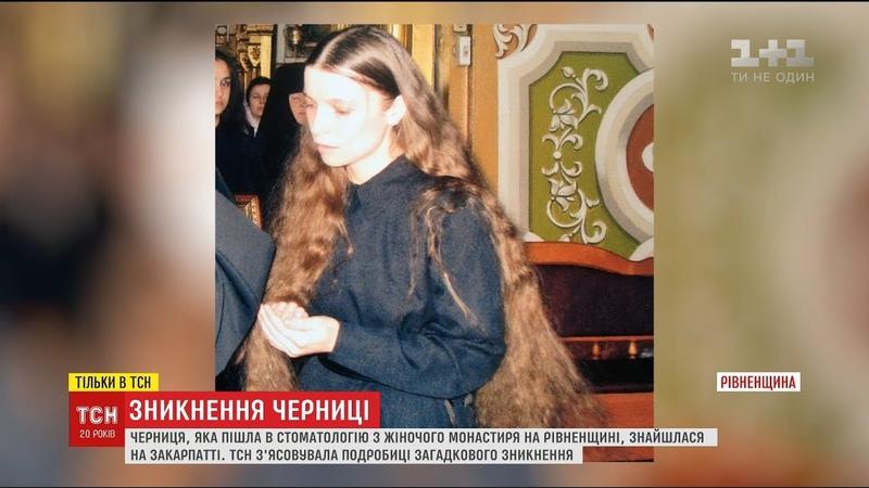 На Рівненщині монахиня поїхала у стоматологію і зникала на три дні