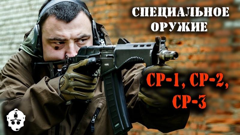 Пистолет СР 1МП Гюрза Вектор Пистолет пулемет СР 2МП Вереск Малогабаритный автомат СР 3МП Вихрь