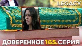 Доверенное 165 серия русская озвучка / Emanet 165. Bölüm Анонс и Дата выхода