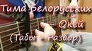 Тима Белорусских - Окей, на гитаре фингерстайл(Табы разбор)