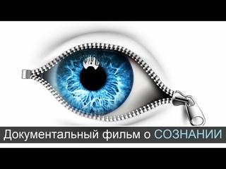 Документальный фильм 2020г Что такое сознание ? Тайны сознания Тайны мозга / Бог в нейронах
