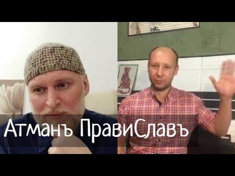 Атманъ ПравиСлавъ часть третья О любви истине деньгах и Путине