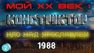 076.Мой ХХ ВЕК:НЛО над Ярославлем.КОНСТРУКТОР.Часть 2