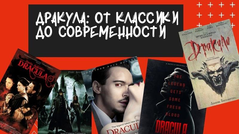 Дракула от классики до современности