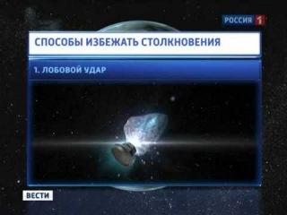 Астероид Apophis до конца света осталось 17 лет
