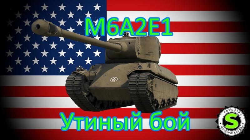 M6A2E1 Утиный бой