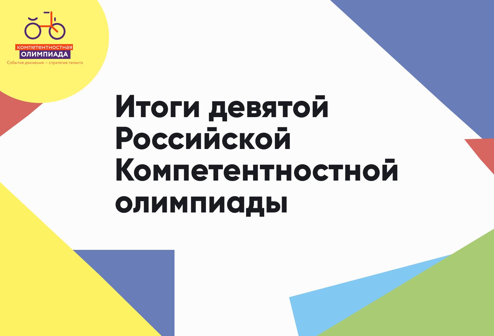 Школьники из Коми оказались в числе победителей Российской компетентностной олимпиады