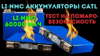 Зверские Li-NMC элементы CATL на 60000 мАч. Тест на пожаробезопасность [4K]