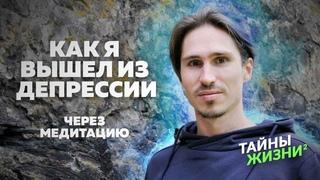 КАК С ПОМОЩЬЮ МЕДИТАЦИИ ВЫЙТИ ИЗ ДЕПРЕССИИ – Павел Бондарев