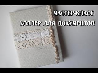 Холдер для документов | Мастер-класс | Скрапбукинг