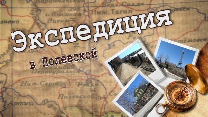 Гордиться славою предков… Экспедиция в Полевской