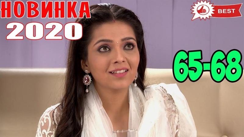 НОВЫЙ фильм тяжело найти ДВА СЕРДЦА ОДНА СУДЬБА Индийские фильмы 2020 новинки фильмы 1080