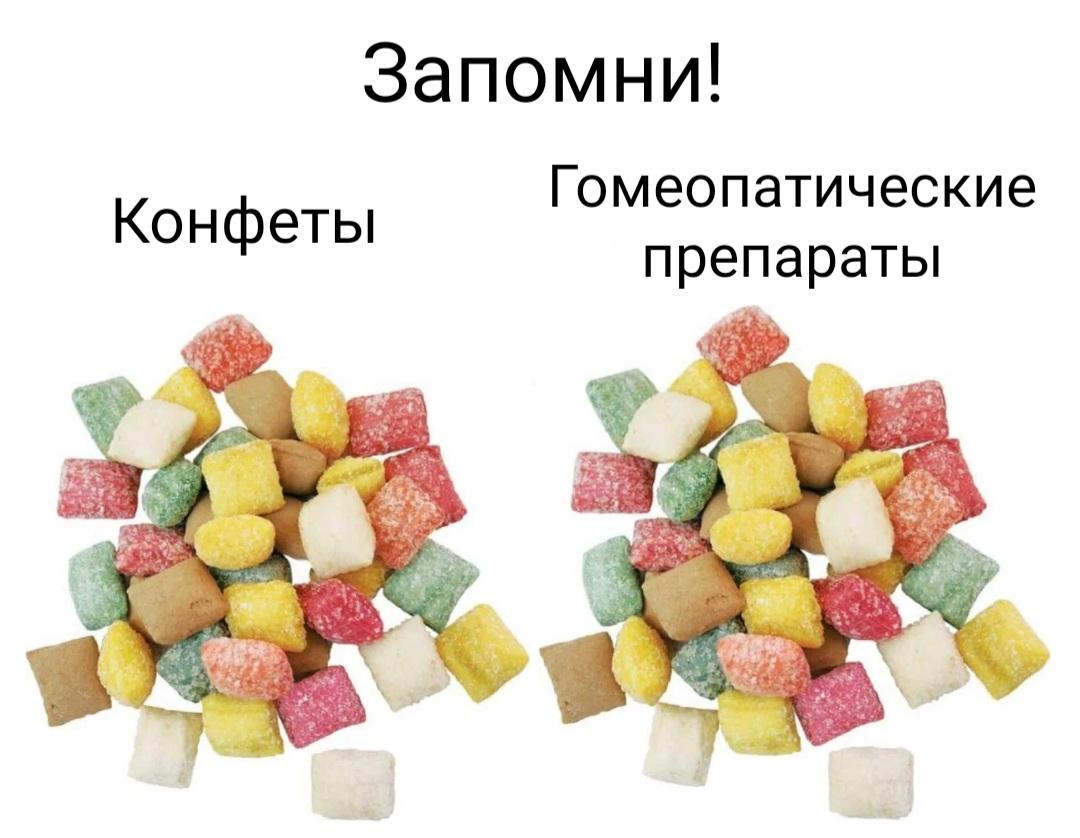 Гомеопатия и прочая сахароза 🍬