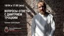 6511. Вопросы и ответы с Дмитрием Троцким. Онлайн-встреча 18.04.2020