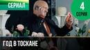 ▶️ Год в Тоскане 4 серия Мелодрама Фильмы и сериалы Русские мелодрамы