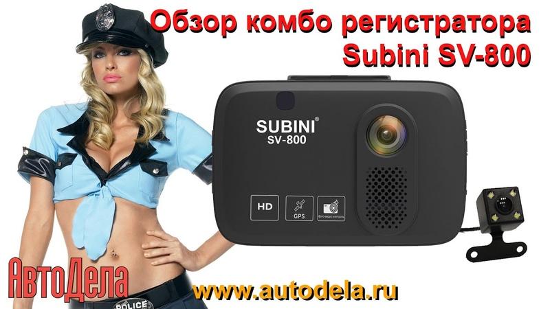 Обзор Subini SV-800 – комбинированный видеорегистратор с радар-детектором