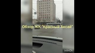"""Обзор ЖК """"Красной Аксай"""""""