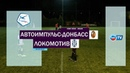 Автоимпульс-Донбасс(Луганск) - Локомотив(Алчевск)   ЛФЛ 8х8 - 2019 (Певый дивизион)