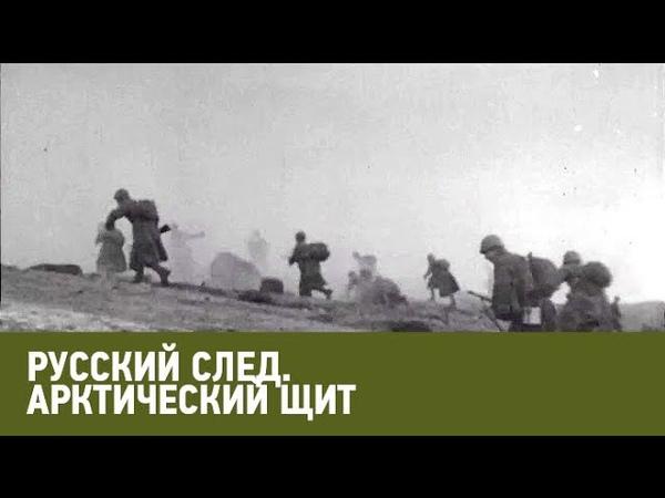 Русский след Арктический щит