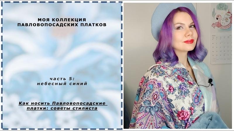 Павловопосадские шали Моя коллекция Часть 5 все оттенки синего Как носить платки стильно