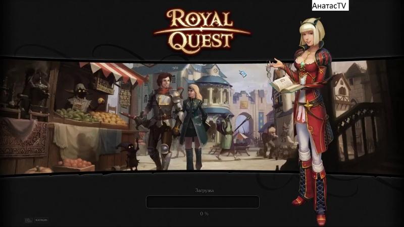 Анатас Представляет Логрус игра Royal Quest