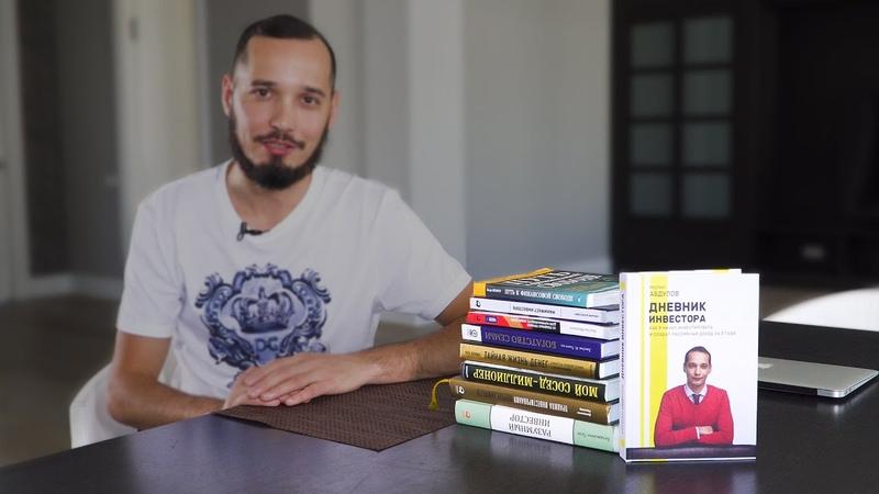 Обзор 10 книг по финансам и инвестициям из моей библиотеки