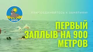 ПЕРВЫЙ заплыв Моржей Анапы на 900 метров
