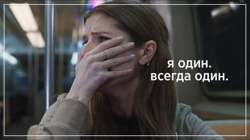 я научился быть один не плакать не просить меня понять