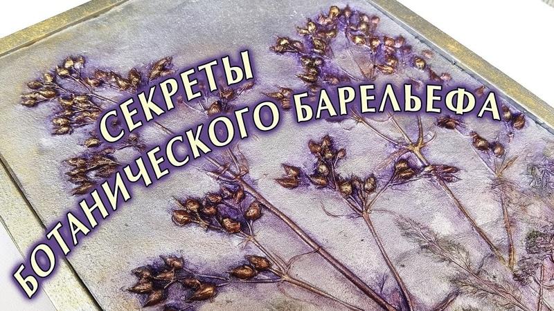 Ботанический барельеф как сделать Красивая картина из живых цветов