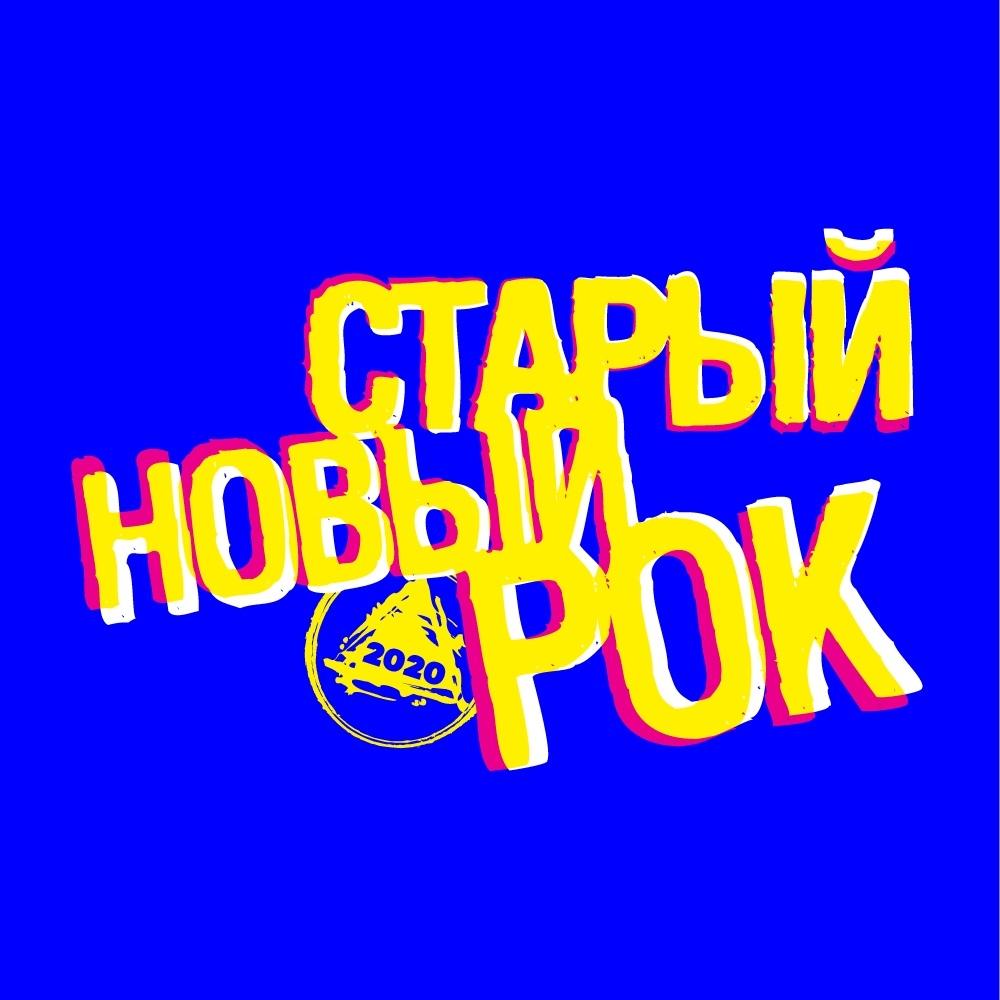Афиша Екатеринбург 12 ноября - Старый Новый Рок отборочный концерт