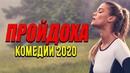Добрая комедия про бизнес и измену [[ ПРОЙДОХА ]] Русские комедии 2020 новинки HD 1080P