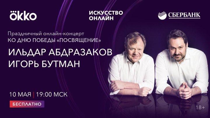Онлайн концерт Игоря Бутмана и Ильдара Абдразакова в Okko Искусство онлай
