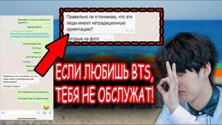 """""""ФАНАТЫ BTS НЕ ОБСЛУЖИВАЮТСЯ!"""" ..."""