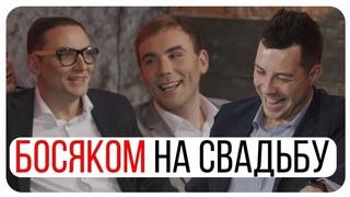 Босяком на свадьбу//Свадебное Чистилище//Дресс-код на свадьбу