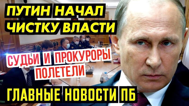 Россия Путинская 2020 Расшифровка принятых поправок в Конституцию РФ