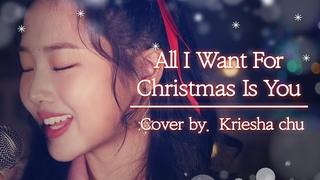 (크크송) All I Want For Christmas Is You - Mariah Carey  Cover by. kriesha chu(크리스마스 캐롤 음원커버)